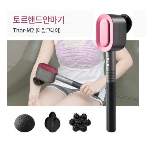 [국내제조] 토르 무선 핸드 안마기 Thor-M2(메탈그레이)